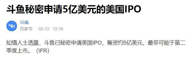 斗鱼提交5亿美圆IPO上市指日可待,曲播止业将再迎一波洗牌