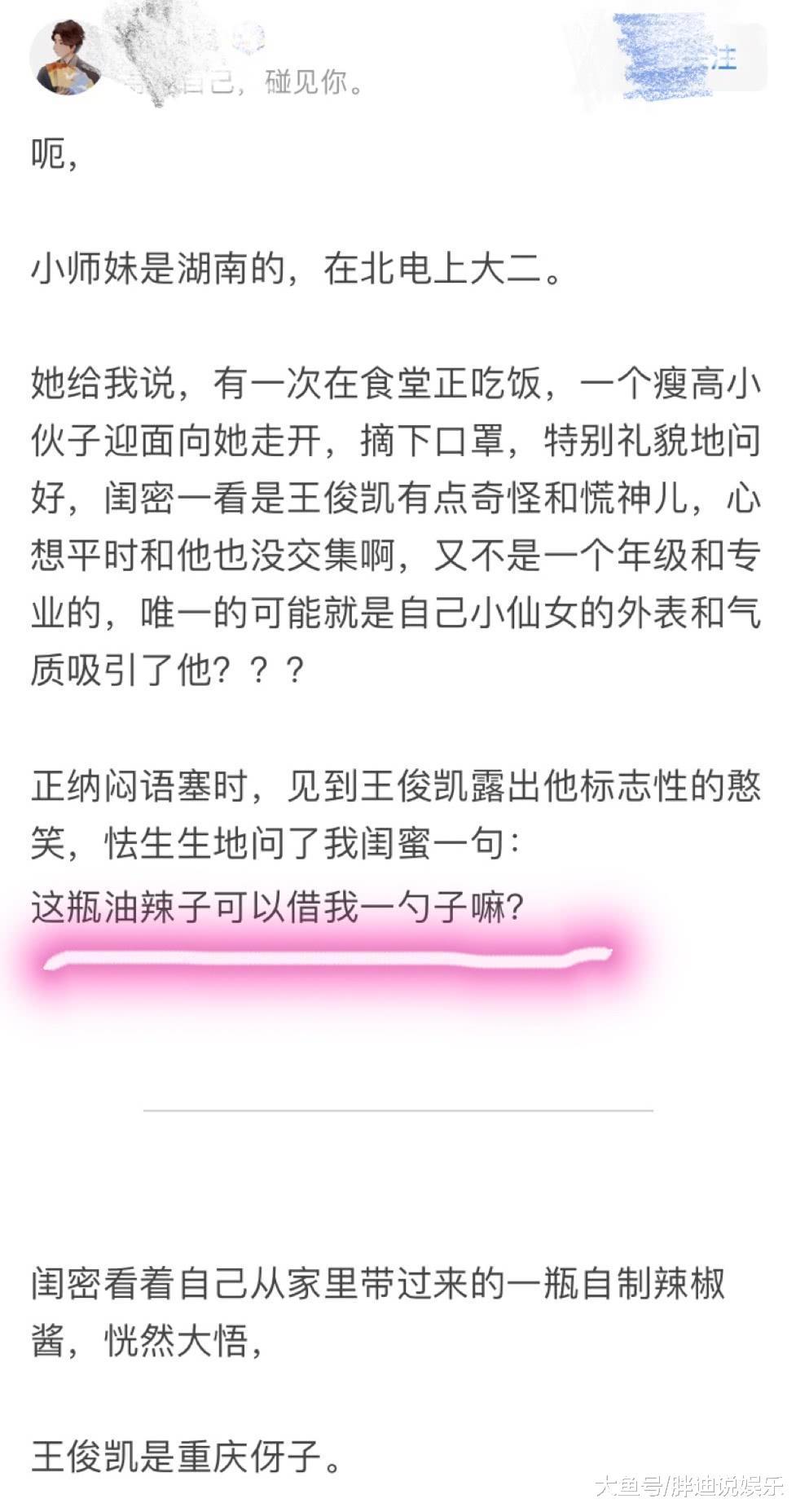 网曝王俊凯在教校食堂自动跟女死搭话, 得知说话内容后: 活暂睹!