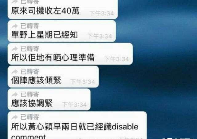 港媒再曝:之前司机就以40万价格将视频卖给许志安和黄心颖