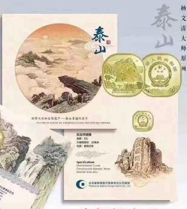泰山纪念币现场兑换各省区额度已确定,似乎不容易兑换