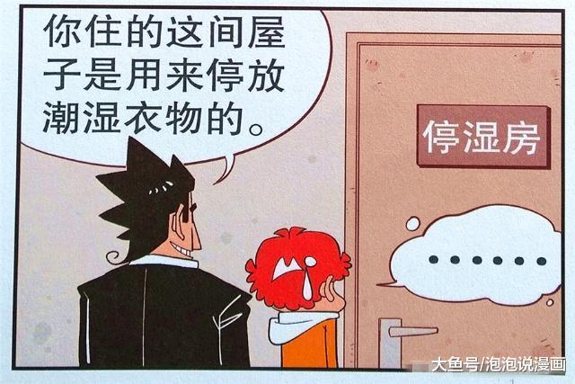 """阿衰漫画: 小衰住进""""停干房""""实惊悚? 老金家里荡舟有面皮!"""