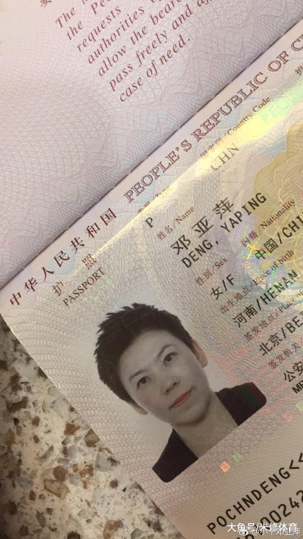 甩掉中国国籍?邓亚萍晒护照证明浑白,郎仄也曾被量疑