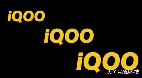 间隔IQOO宣布会仅剩三天,价钱成为最年夜谜团