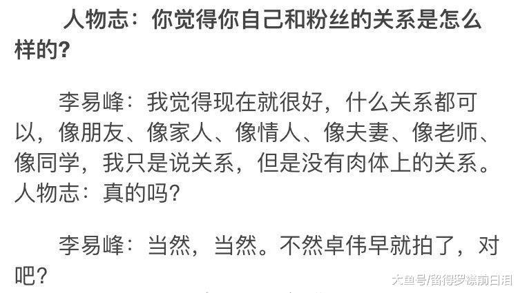 李易峰说自己不怕卓伟,跟粉丝不存在肉体关系,粉丝:你太直接了