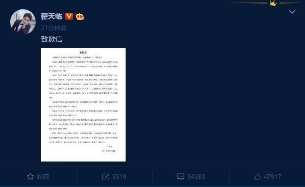 翟天临公然报歉退出北年夜博士后,却被网友发明报歉疑也抄了20%