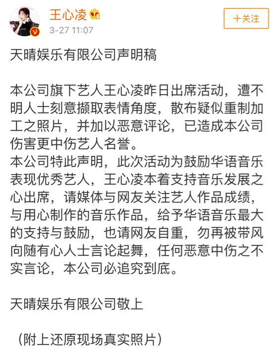 王心凌发声明否定整容,丑图是捏造歹意中伤,37岁照样那么好
