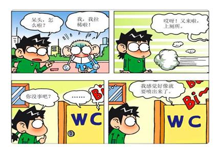 """搞笑漫画: 呆妈天使般的颜值, 把旺财迷得""""颠三倒四""""?"""