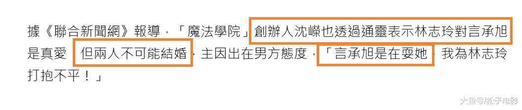 """台媒称行承旭一向在""""玩弄""""林志玲的情绪, 两人弗成能娶亲"""