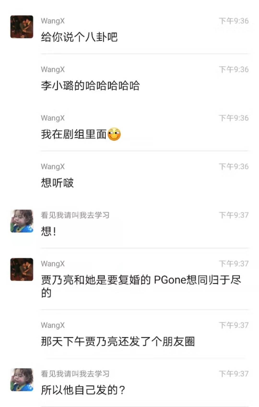 疑似于晓光曝光李小璐视频事件内幕:通过马苏认识,PGONE曝光视频