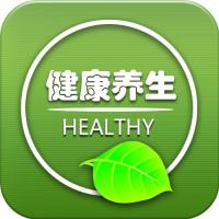 健康与养生论