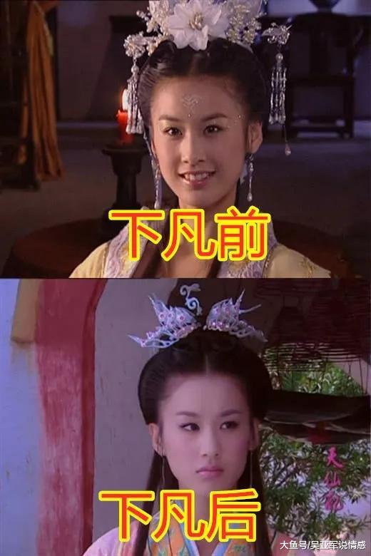 仙女下凡前VS后,白浅变村姑,紫儿成大妈,仅有她惊艳了时光!