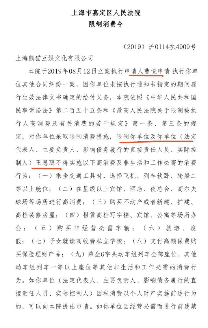 王思聪被限制高消费,王健林也自身难保?居然没有帮儿子回购?