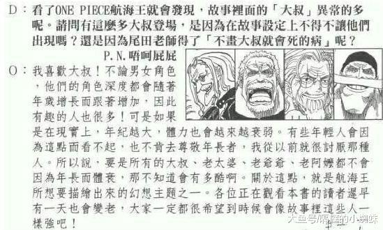 《海贼王》40年前的霸主洛克斯实力这么强,为什么成不了海贼王?