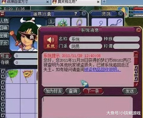 梦幻西游:玩家果7万梦幻币被封7年,效果身上无级别兵器喜涨5倍