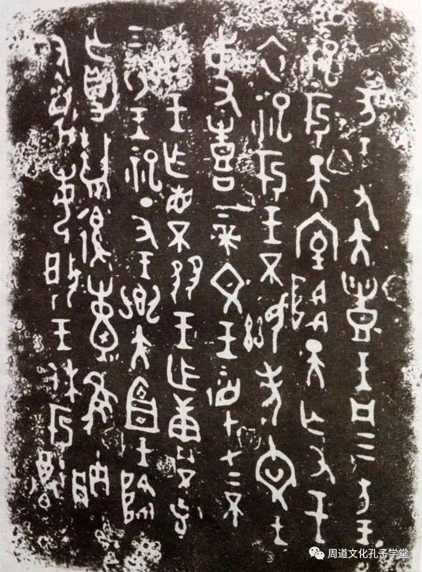 周讲青铜文明73——话道天亡簋之九  灭商后的年夜祭4