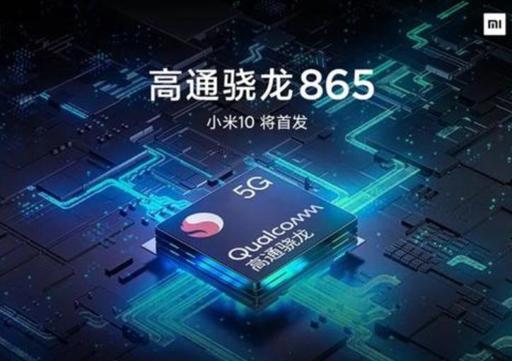 小米10终于官宣:一亿像素+骁龙865+66W有线+40无线