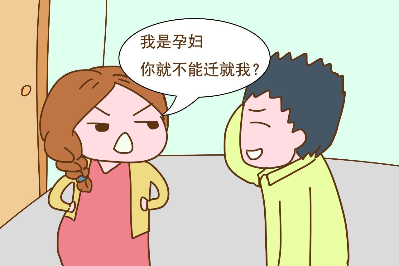 情商低的孕妈,会常把这几句话挂在嘴边,怀孕再金贵也招人烦