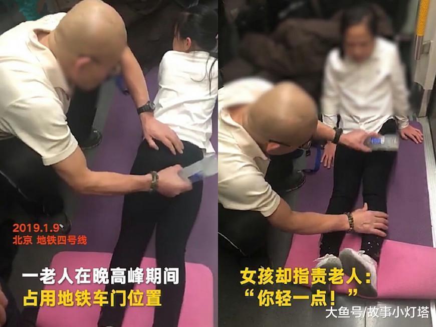 """北京地铁晚高峰老人""""霸道""""铺垫子给孩子按摩, 女孩一路又吃又喝"""