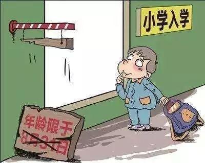 """死日早一天上教早一年?教育部发话下降退学岁数槛,一些区域为啥不""""购帐""""?"""