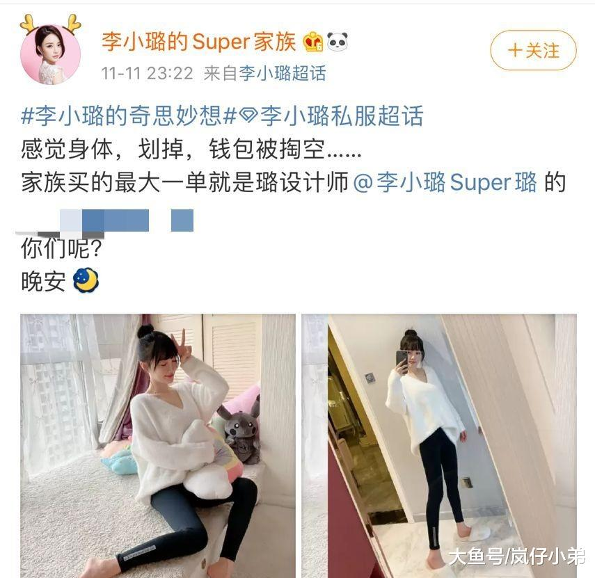 李小璐再惹争议,双11发图网友炸了锅,疑似跟PG One公开秀恩爱!