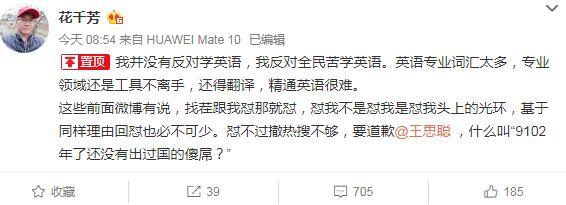 王思聪脚撕专业做家,妙手过招,网友却是一边倒
