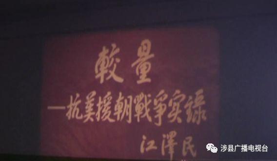 """涉县退伍老兵义务放映电影,为老人们送去""""精神食粮"""""""
