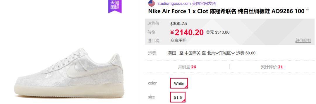 Nike Air Force 1白丝绸起飞, 价格突破10000+! 陈冠希都懵了
