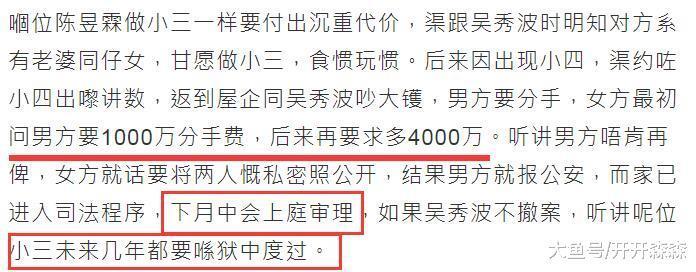 港媒指陈昱霖坐地起价索要5倍分手费, 下月中开庭难逃牢狱之灾!