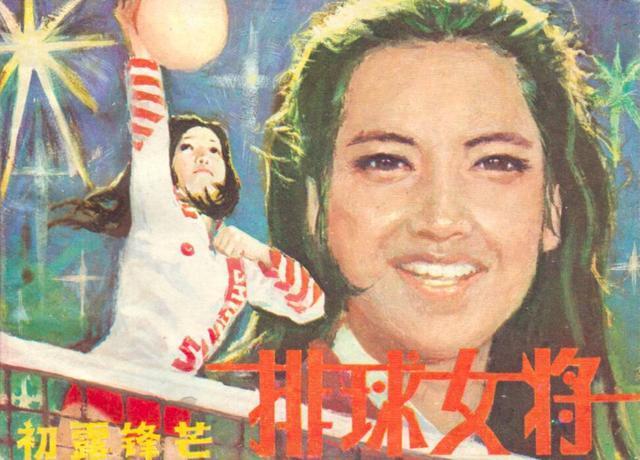 40年前风行一时的《排球女将》: 男主消逝女主幸运, 他俩作古多年