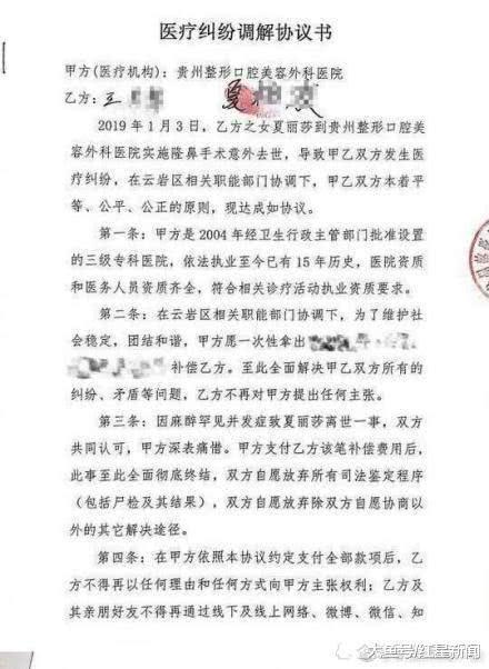 贵州19岁女孩隆鼻死亡 死者家属与医院达成和解 知情人称获赔160多万元