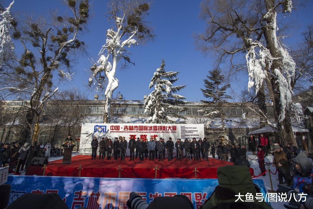 中国•吉林市国际冰雪摄影大展精彩绽放, 同时举行颁奖盛典