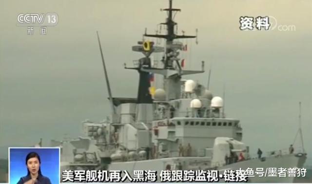 好遣散舰刚到黑海 俄军舰半路杀出 俄罗斯此次动静宣布很实时