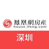 凤凰网房产深圳站