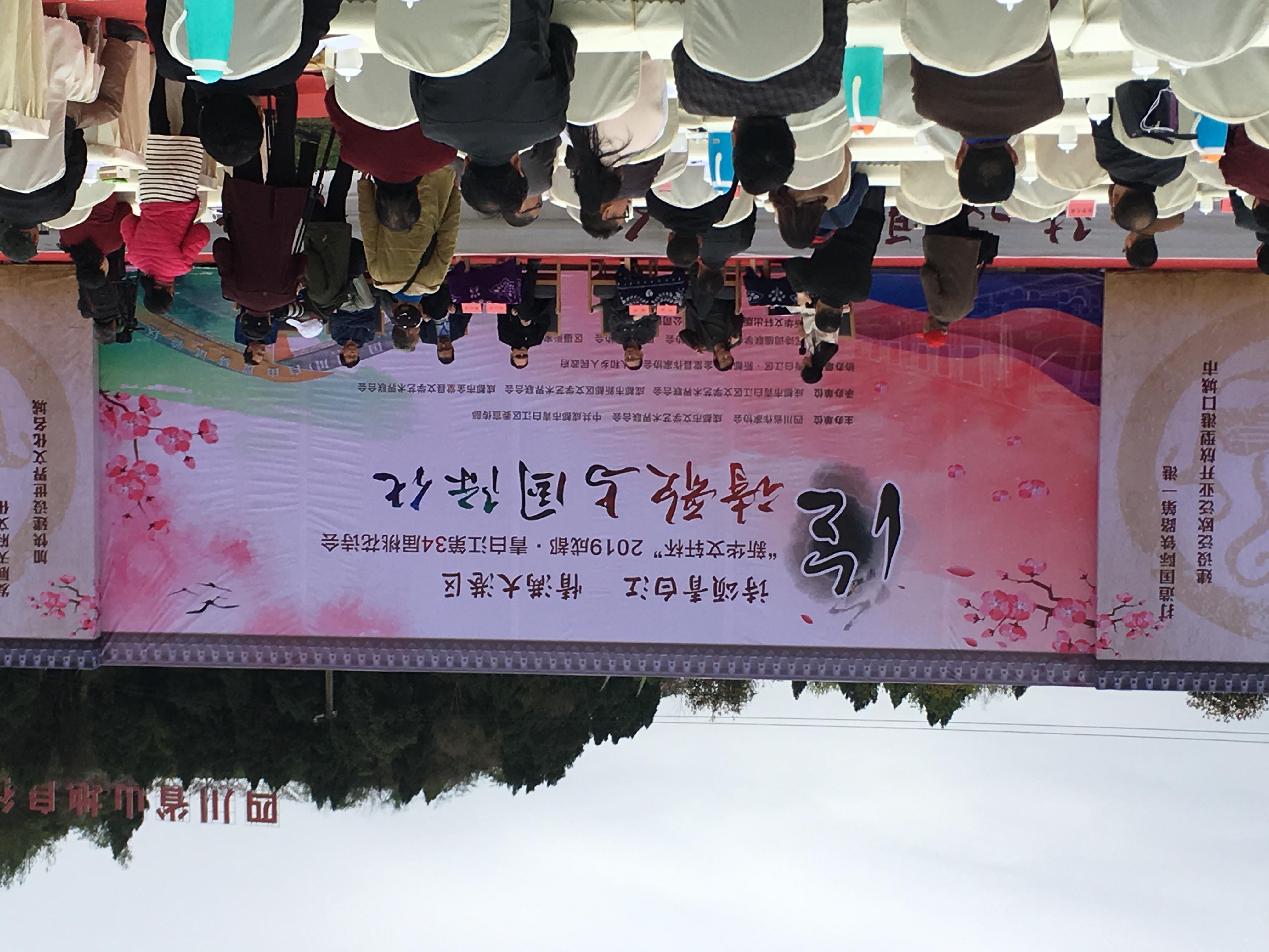 青白江区举行第34届桃花诗会