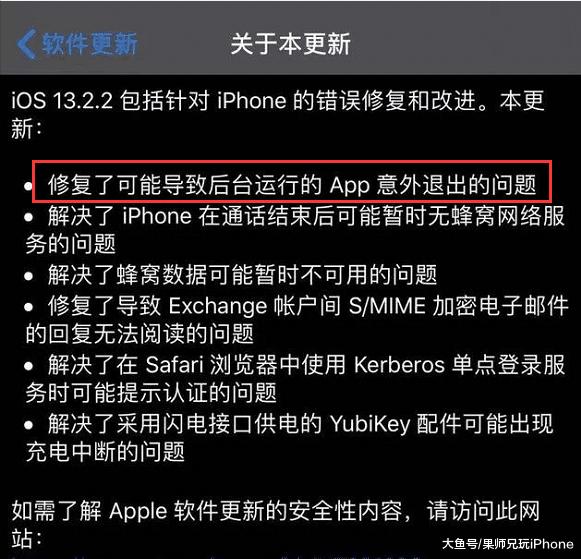 尽快升级!iOS13.2.2紧急推送,这个大问题终于解决