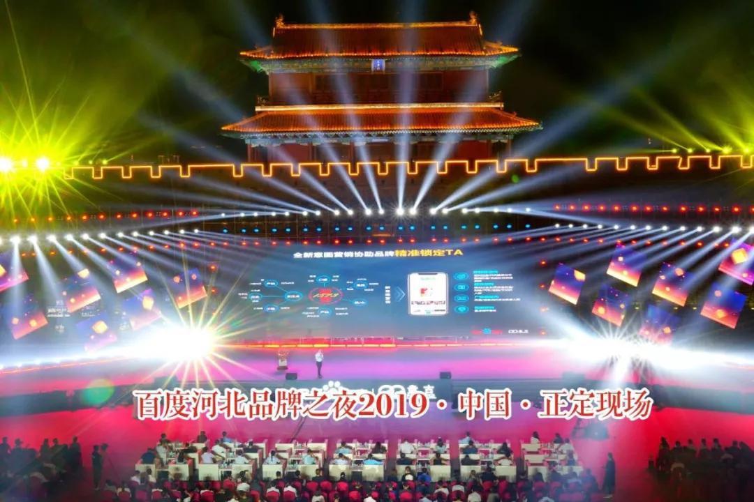 百度河北品牌之夜2019中国正定城市大会在古城正定召开