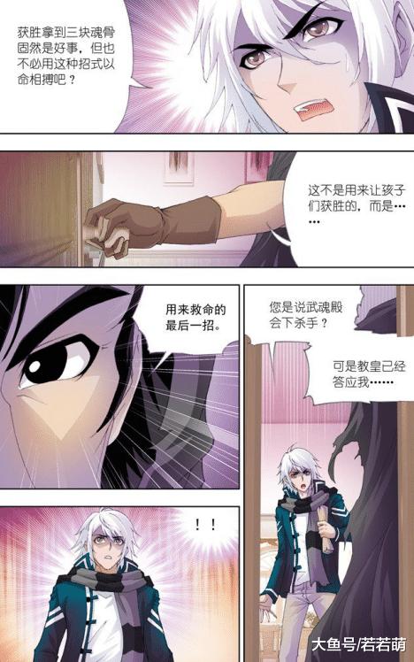 唐昊冒死送来秘密武器,史莱克的终极底牌,玉小刚看后满意的笑了