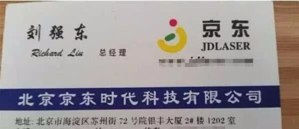 马云和刘强东10年前名片曝光,看起来心酸,网友:难怪会成功