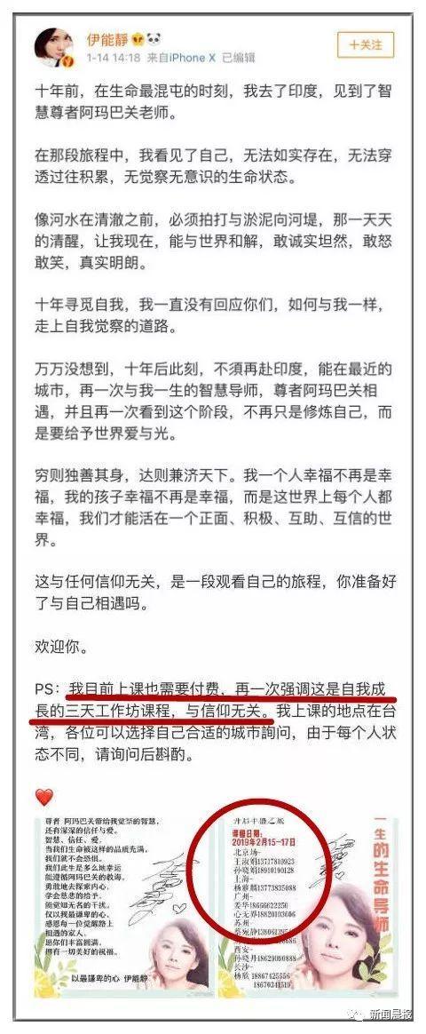"""伊能静网上倾销""""灵建课程""""被中国反正教和中国警方在线面名"""