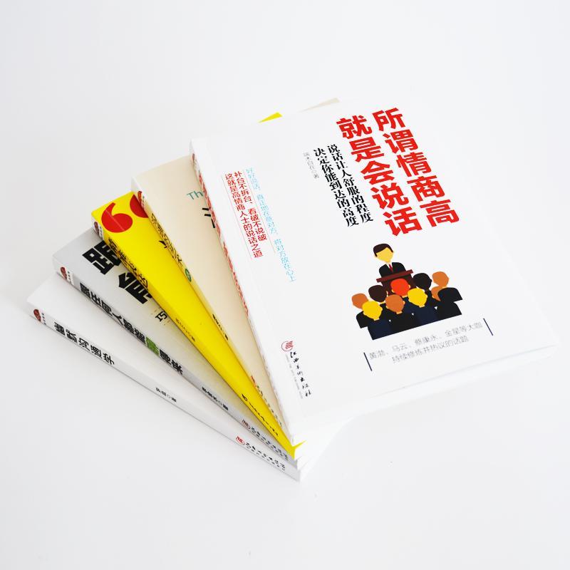 汉子熬夜也要读的5本好书, 坦荡眼界, 进步情商取相同技能