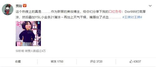 《王牌对王牌》节目中网友纷纷寻求贾玲的口红色号,贾玲做出了回应