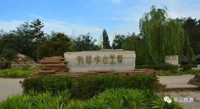 5.19中国旅游日看平山,这几个地方值得一去,