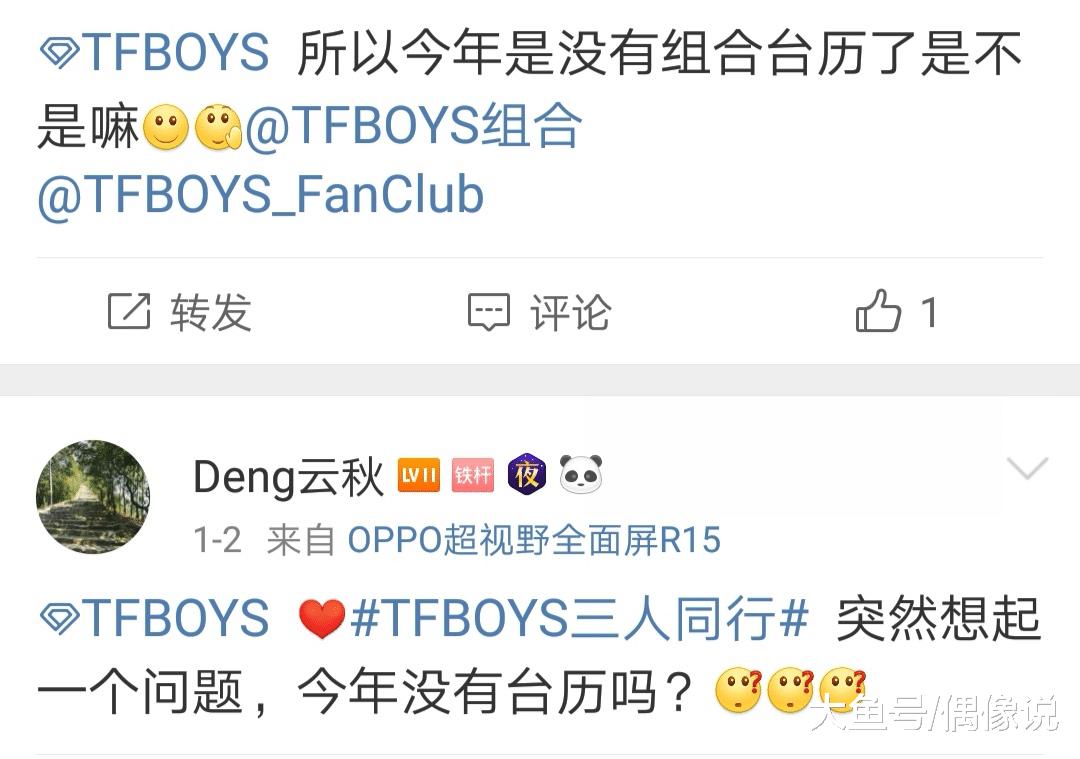 TFBOYS近期将在北京合体, 但没有公开活动, 粉丝猜测有惊喜发生!
