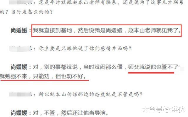 孟令宇出轨事件闹大,尚媛媛接受媒体采访,曝曾向赵本山求助无果