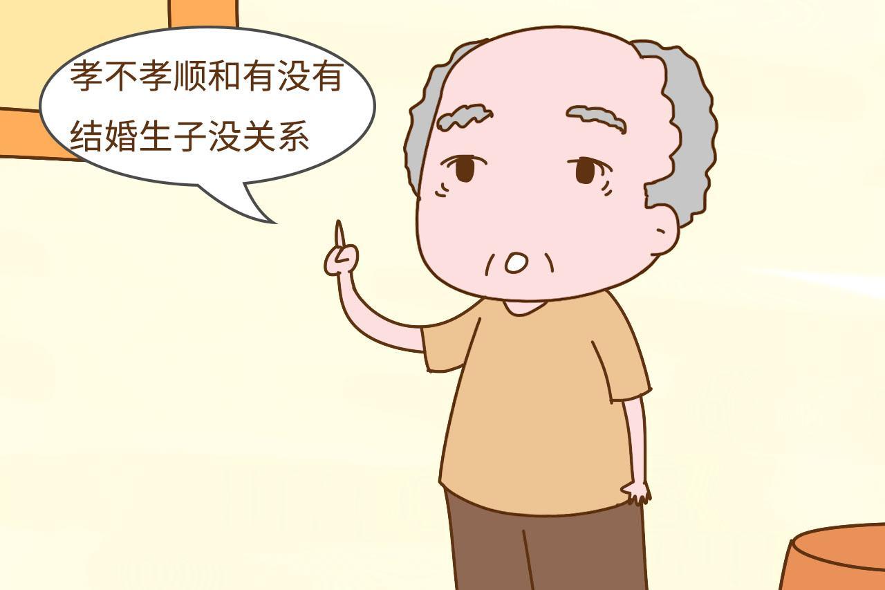 不结婚和不生子,哪种人才是不孝顺?60岁老人的回答太精彩
