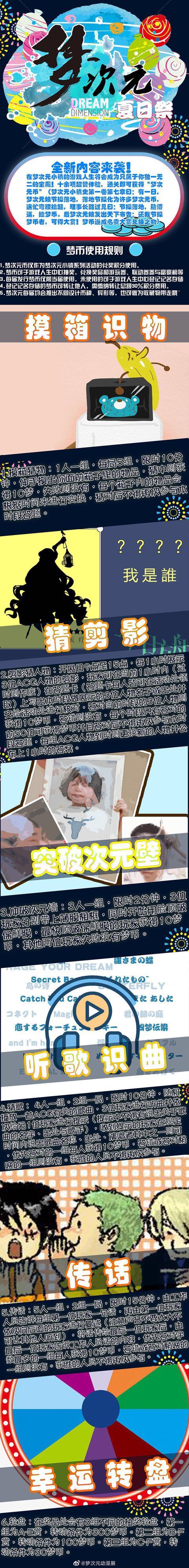 2019年8月10日M22梦次元夏日祭动漫游戏展-纸片人老婆等着你