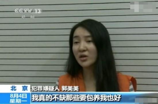 影响了中国辞海的网红炫富鼻郭美美即将刑满释放,她还会走上老路吗?