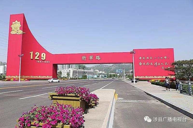 涉县首批入选全国《革命文物保护利用片区分县名单》