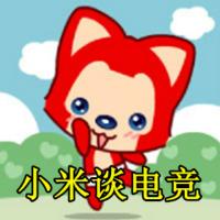小米谈电竞