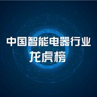 中国智能电器排名在线